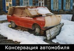 Консервация автомобиля (зимовка в гараже)