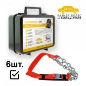 AUTOBRASLET LIGHT-6 браслеты противоскольжения цепные для лёгких легковых автомобилей 6 шт