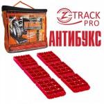 Антибукс Z-TRACK PRO - противобуксовочные ленты усиленные для тяжелых авто