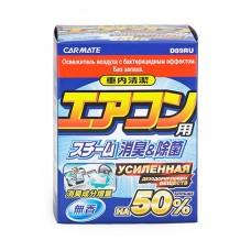 Airconditionar deodorant steam - Дымовая шашка устранитель неприятных запахов усиленный +50%, 20ml
