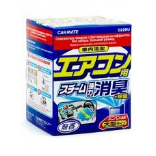Airconditionar deodorant steam - Дымовая шашка устранитель неприятных запахов 40ml