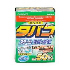 Cigarette deodorant steam type - Дымовая шашка устранитель запаха табака, усиленный +50%, 20ml