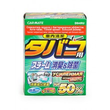 Cigarette deodorant steam type - устранитель запаха табака, усиленный +50%, 40ml