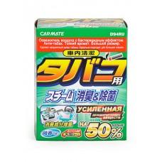 Cigarette deodorant steam type - Дымовая шашка устранитель запаха табака, усиленный +50%, 40ml