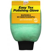 Easy Tex Multi-polishing glove - Варежка из микрофибры для полировки