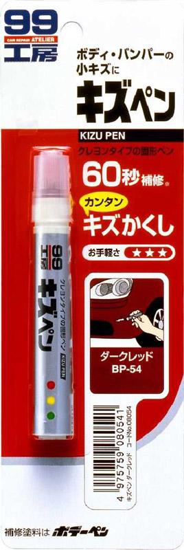 Для кузова Soft99 Kizu Pen - карандаш для заделки царапин темно-красный 08054