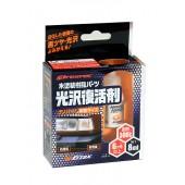 Nano Hard Plastic Coat - восстанавливающая полироль для пластика 8ml